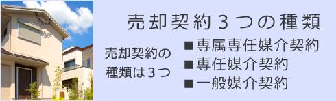 売却契約3つの種類