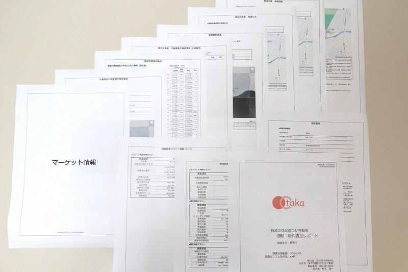 おおたか不動産の物件査定レポート