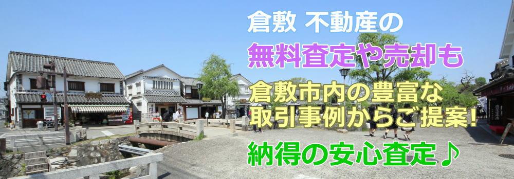 倉敷の不動産無料査定や売却も取引事例から提案