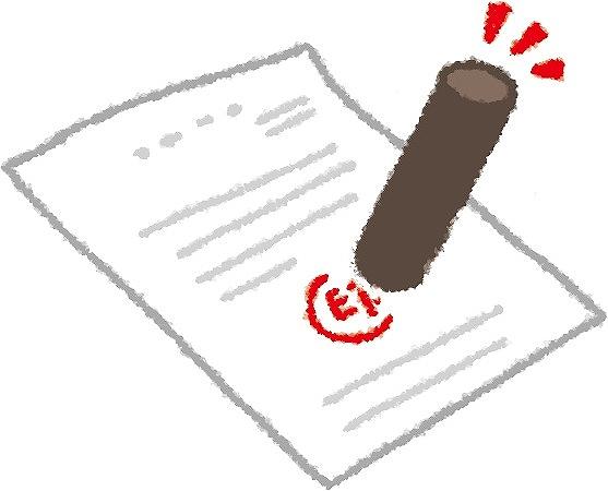 契約のイメージイラスト